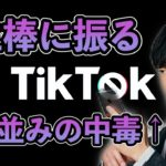 TikTokで人生を棒に振る人の2つの特徴