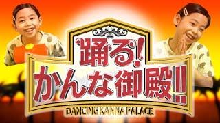 【新企画】踊る!かんな御殿!!〜再現VTRで爆笑トーク〜