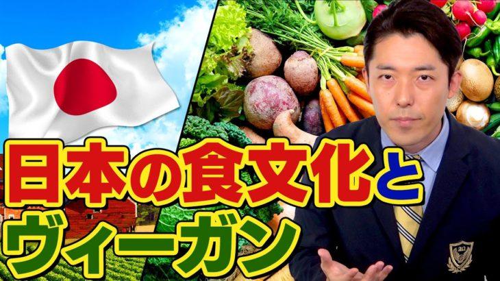【ヴィーガン②】日本人は元々ベジタリアンだった(Vegan)