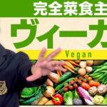 【ヴィーガン①】世界中のセレブやスポーツ選手が注目している完全菜食主義(Vegan)