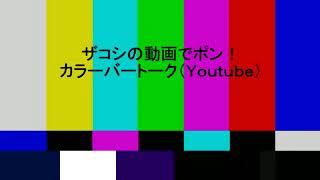 ハリウッドザコシショウのカラーバートーク(Youtube)#135