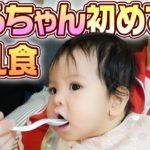【初体験】はるちゃん初めての離乳食
