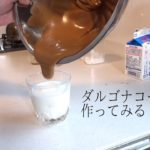 映え狙ってダルゴナコーヒー作ったら悲劇 こんなはずじゃなかった