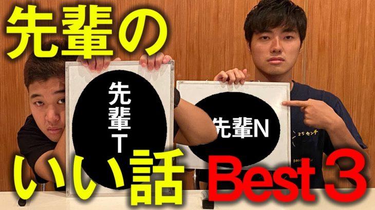 マジでカッコいいと思った先輩芸人ベスト3【前編】