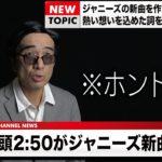 【全文公開】江頭、ジャニーズ新曲「頑張れ、友よ!」の作詞しました。