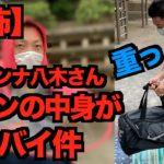 【ガチ恐怖】サバンナ八木さんのカバンの中を見せてもらったら、とんでもなかった…ノンフィクションです。