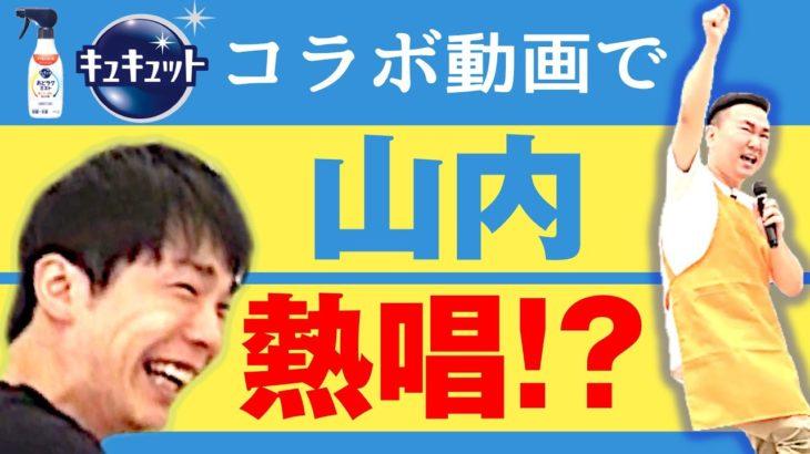 【かまいたち×キュキュット】食器用洗剤のコラボ動画で山内が熱唱!?