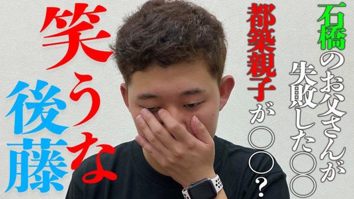石橋のお父さんに起きた悲劇が悲しすぎて笑えなかった【笑ってはいけない悲しい話】