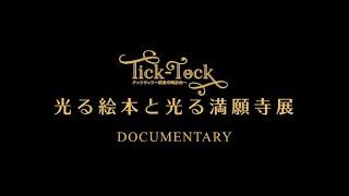 チックタック 〜光る絵本と光る満願寺展〜  ドキュメンタリー