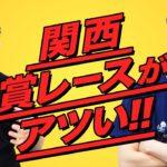 【関西賞レース】同期後輩芸人のテレビ進出がアツい!!【霜降り明星】