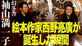 【袖山満一子×キンコン西野】絵本作家西野亮廣が誕生した瞬間