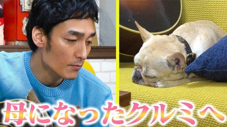 【オリジナル】母になったクルミへ捧ぐ歌!!