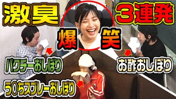【ドッキリ】ヨメサック爆笑!カジサック激臭リアクション3連発