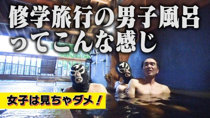 最高の温泉で最低の回・・・これって広告審査通ります?