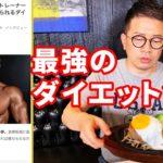 【筋肉食堂】食べたいけど痩せたい、そんな願望を叶えてくれる食堂を発見したので調査してきました