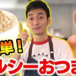 【慎吾とのラジオで紹介した超簡単レシピ!!】つよぽん流!玉ねぎを使ったヘルシーおつまみ!