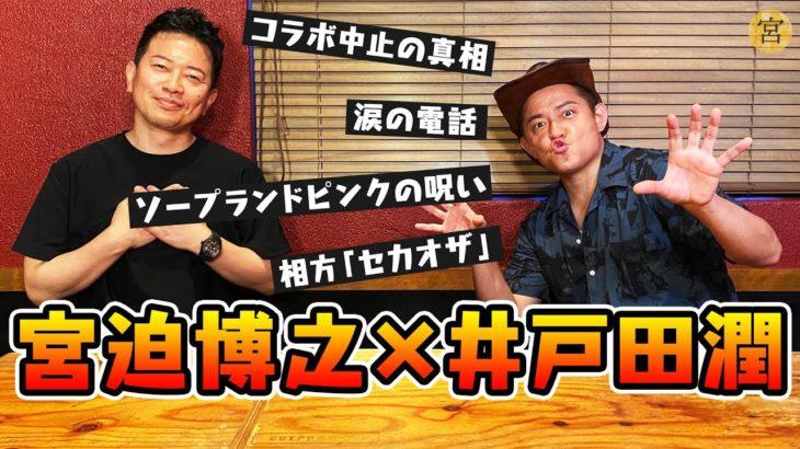 【本音対談】井戸田潤が様々な壁を乗り越えてコラボが実現しました