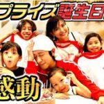 【大サプライズ】カジサックの誕生日サプライズ大作戦
