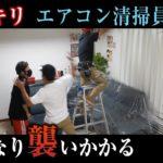 【ドッキリ】エアコン清掃員がいきなり襲いかかってきた時のカジサックのリアクションがヤバかった…