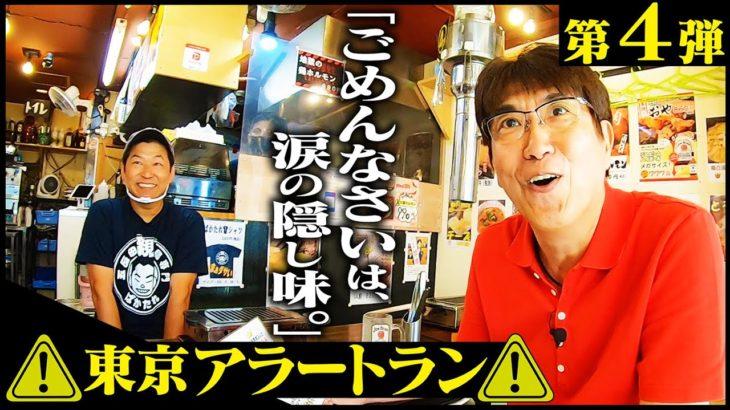 「ごめんなさい」は涙の隠し味。莫大な借金を抱えながら奮闘する五反田の親鳥専門店。第4回「東京アラートラン」