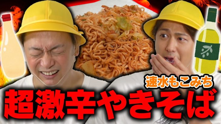 【香取慎吾×速水もこみち】超激辛やきそばをしんごちんともこちゃんで食べたら涙と汗が止まらない・・・