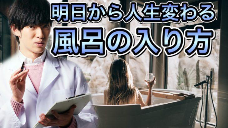 明日から人生変わる【風呂の入り方】