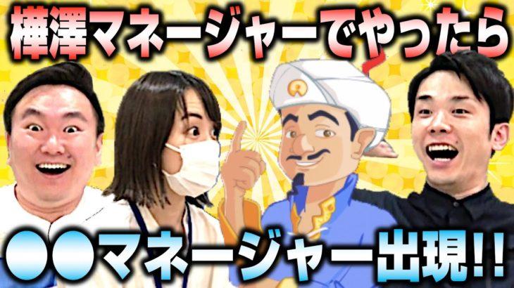 【アキネイター】かまいたちマネージャー樺澤でやってみたらすごい人物が出てきた!