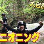 江頭、初めてのキャニオニングで超難関「伝説コース」に挑む❗️