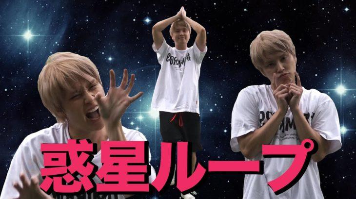 【踊ってみた】惑星ループ(手越祐也ver)