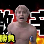 【検証】激辛vs水風呂!代謝マックスの手越は汗をかくのか!?【実験】