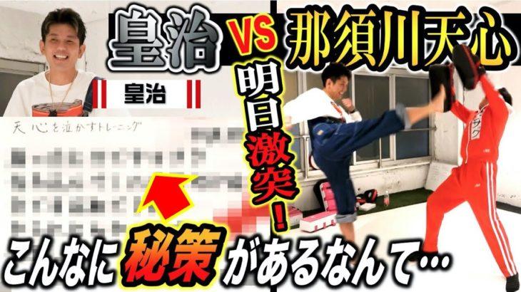 【皇治vs那須川天心】試合直前の皇治選手に突撃!こんなにも秘策があるなんて…