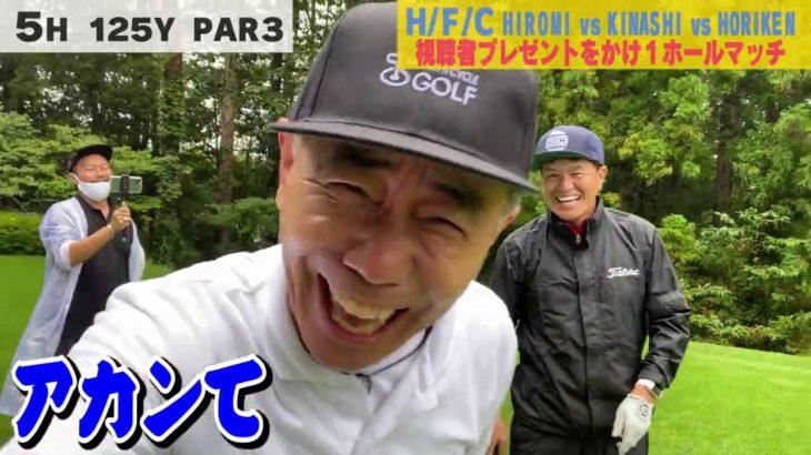 ヒロミvsのりちゃんvsホリケンゴルフワンホールマッチ誰が勝つのか?