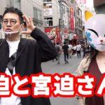 嫁迫と初の外ロケ!下北沢で街ブラ夫婦デート【宮さんぽ #1】