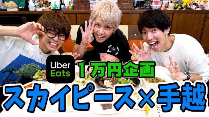 【スカイピース】ウーバーイーツ1万円食べ切るまで帰りません?