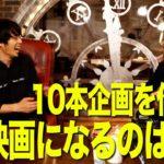 【品川祐×キンコン西野】10本企画を作って映画になるのは1本