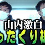 【ぼったくり激白】かまいたちの10/11移動ルーティン〜新千歳→札幌〜