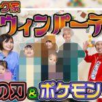【鬼滅&ポケモン】カジサック家のハロウィンパーティー2020