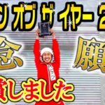 【念願叶う】カジサックがイクメンオブザイヤー2020受賞しました!!