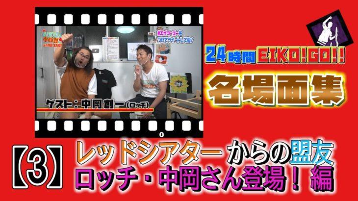 24時間EIKO!GO!!名場面集③ロッチ中岡さんと爆笑トーク!の巻