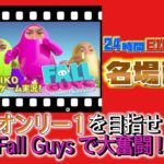 24時間EIKO!GO!!名場面集②FallGuys生配信で神プレイ!?の巻