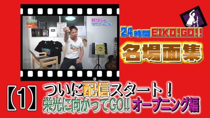 24時間EIKO!GO!!名場面集①オープニングから全力でGO!の巻