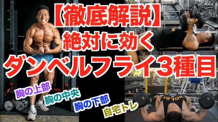 【胸トレ】最強の大胸筋を作るダンベルチェストフライ3種目を徹底解説です。初心者の方でも自宅でのトレーニングの方も出来るやり方あります。