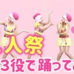 【ハロウィン】ひとりで三人祭のチュッ!夏パーティを3人分踊ってみた【仮装】