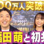 【300万人登録記念コラボ】妻・福田萌と初の夫婦共演!