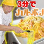 【料理】リアル3分クッキング!しんごちんがカルボナーラを3分で作ります!【香取慎吾】