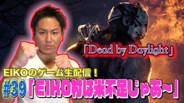 【#39】EIKOがデッドバイデイライトを生配信!【ゲーム実況】