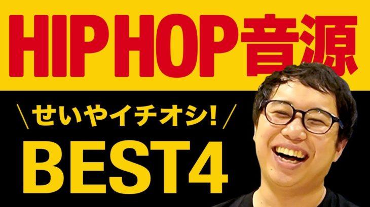 せいやヒップホップ好きな音源ベスト4!!芸風に影響している曲とは!?【霜降り明星】