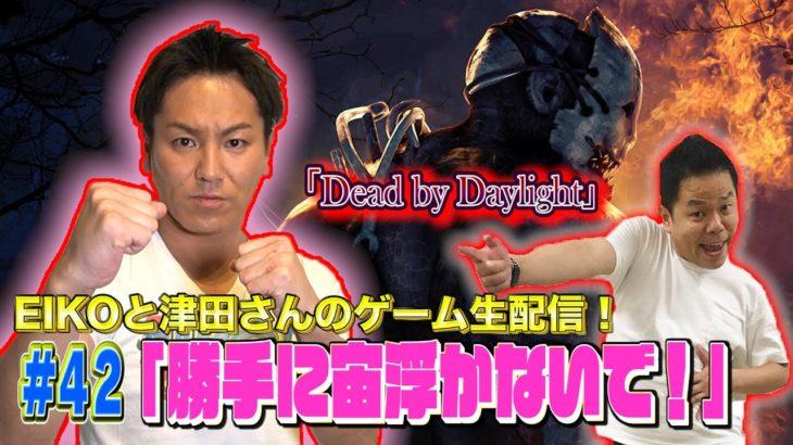 【#42】EIKOが津田さんとデッドバイデイライトを生配信!【ゲーム実況】
