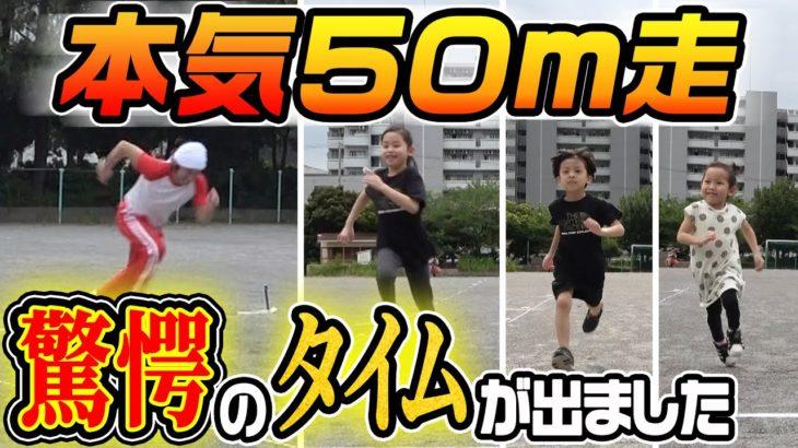 【驚愕のタイム】50メートル走ガチでタイム測ってみた