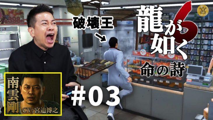 龍が如く6#3【新宿の街で暴れたらコンビニが利用できなくなりました】